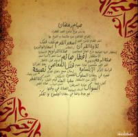 80 things in Ramadan by Ashitaka-moon