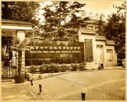 Beijing Shi Cha Hai Sports School by davidmcb