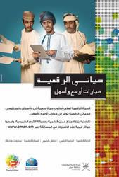 e.Oman Ad by imadesign