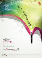 Online Karaoke Poster by denghao