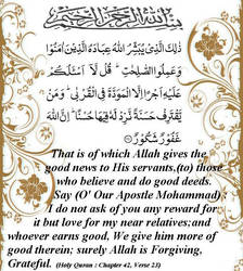 Quran recommends The Love for Ahlebait by crony14
