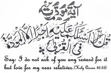 Ayat e Mawaddat by crony14
