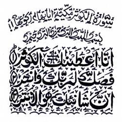 Surat Al Kawthar by crony14