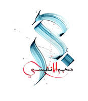 Sabr. Sabran ya nafsi. by mystafa