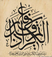 calligrapher Mustafa Halim 3 by ACalligraphy