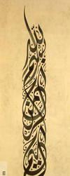 calligrapher Wesam Shawkat by ACalligraphy