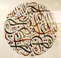 Basmalah By Wesam 2 by ACalligraphy