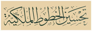 Sayed Ibrahim by ACalligraphy