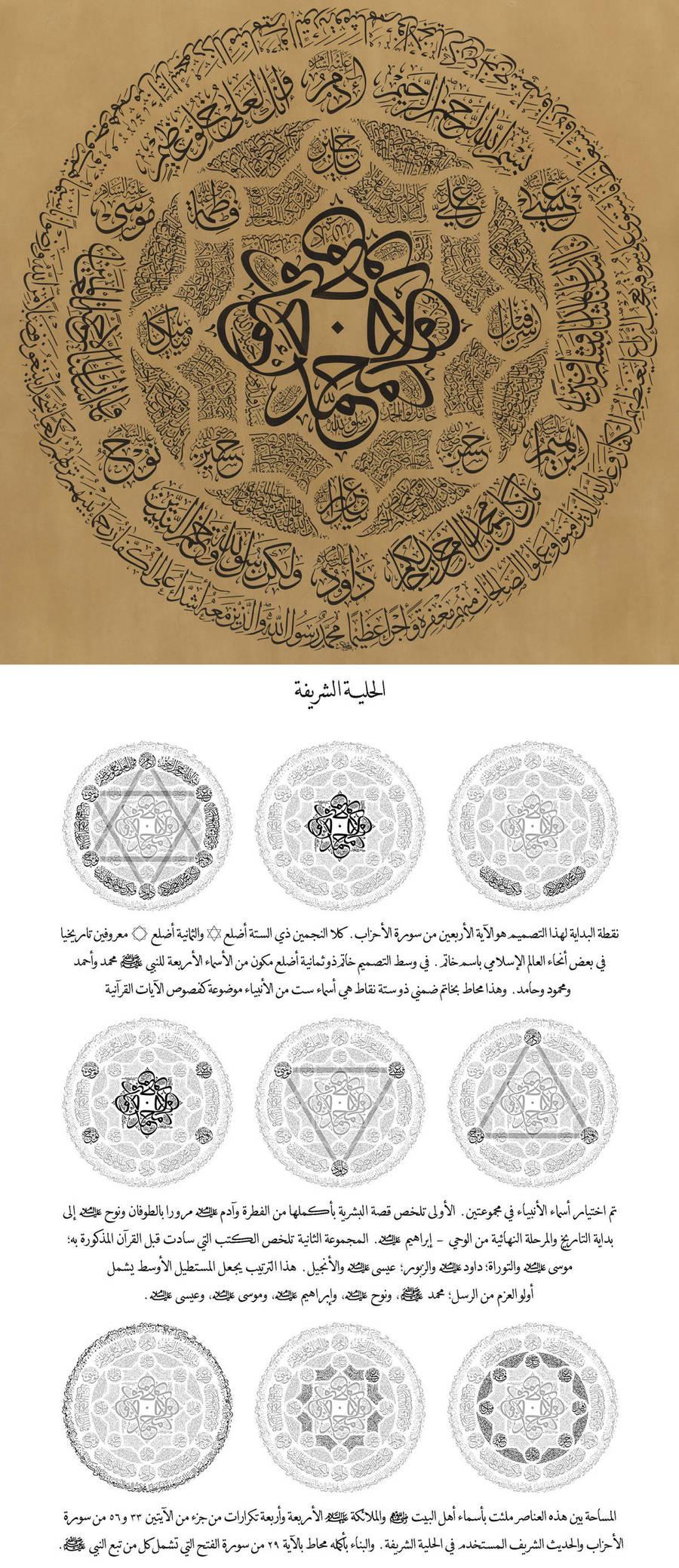 7elya calligraphy by ACalligraphy