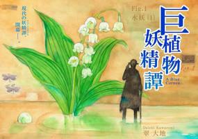 BlueCorneaTOBIRA by daichikawacemi