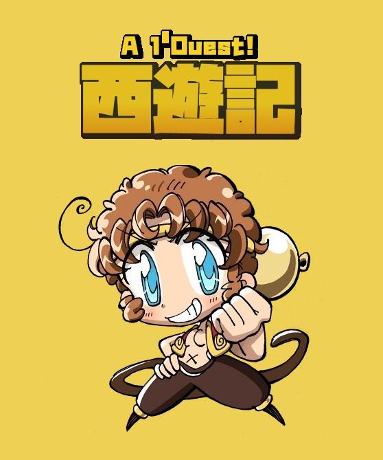 A l'Ouest! SAIYUKI!! Goku!!! by daichikawacemi