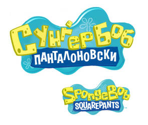 SpongeBob SquarePants logo Cyrillic version by VariantArt123