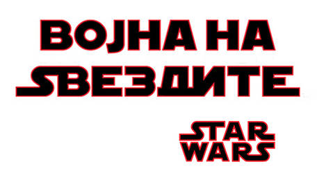 Star Wars logo Cyrillic version by VariantArt123