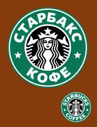 Starbucks Coffee logo Cyrillic version by VariantArt123