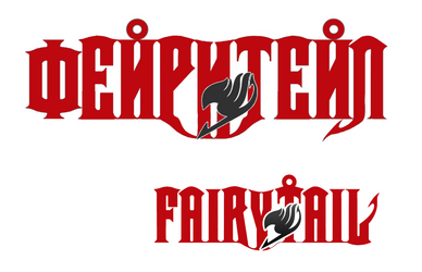 Fairy Tail logo Cyrillic version by VariantArt123