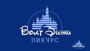 Walt Disney Pictures Classic logo Cyrillic by VariantArt123