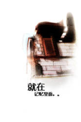 Memory by GFisH