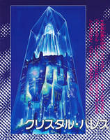 Crystal Palace's Main Spire (1992 Anime) by Moon-Shadow-1985