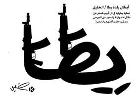 Jihad by Quadraro