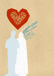 students' marriage by najafi