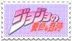 [ stamp ] Jojo's bizarre adventure by jellyjuri
