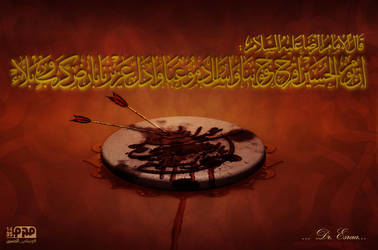 the day of alhussain by dr-esraa