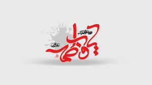 Ya fatemeh s by mahdigraph