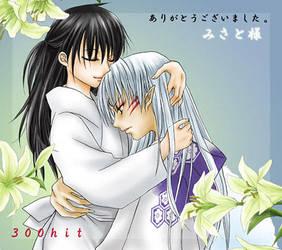Hug me by sesshoumarusama