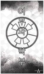 PROJECT 1_#YEOUWA HAGBU by ChuRenDel