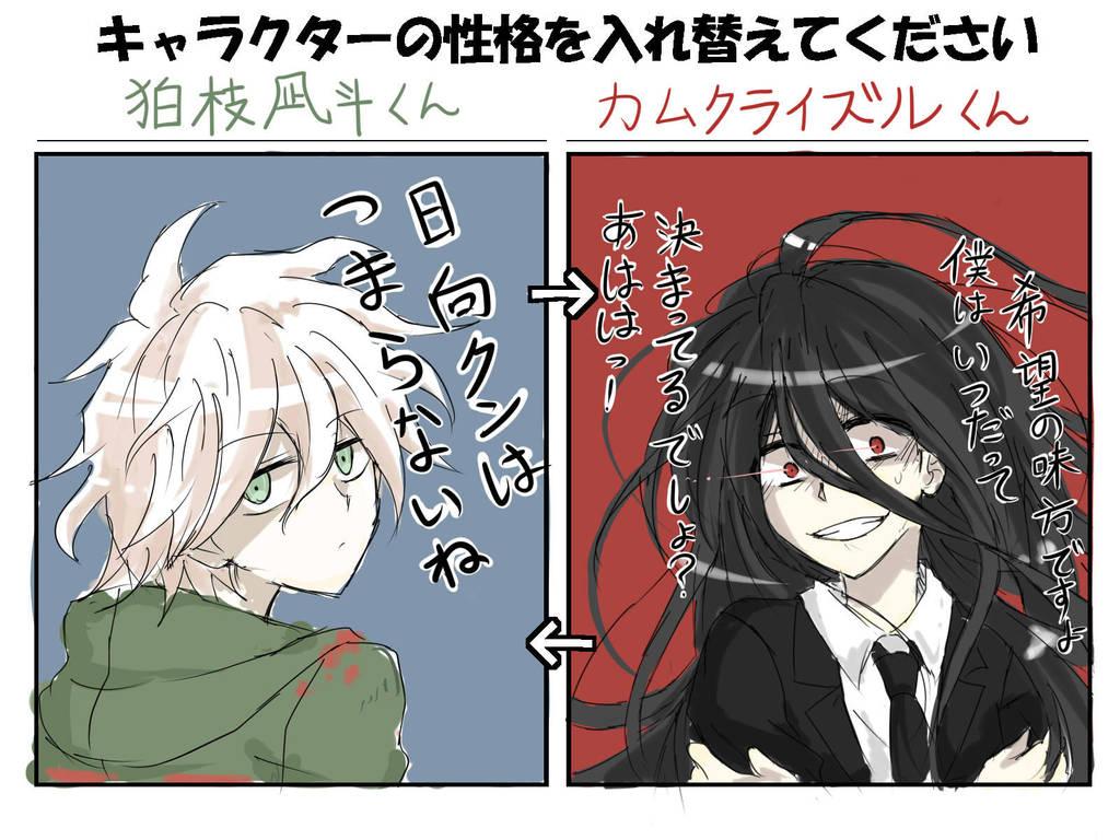 Komaeda Kamukura Personality Swap Meme By Haru Artemis On Deviantart