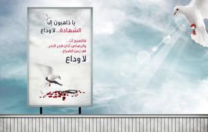 Shahada - Poster by HaithamYussef