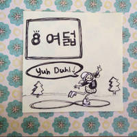 Let's Count in Korean - Eight! by CrystalC33