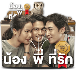 Brother Of The Year (Thai) movie folder icon by zenoasis