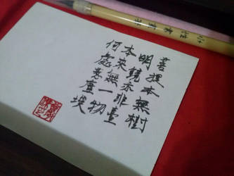 Gathas Calligraphy by Xianghua