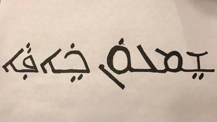 Simon Peter written in Aramaic by MartinKassemJ120