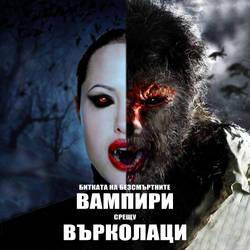 Vampires vs Werewolfs by SmokeWithMe