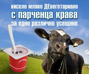 Yogurt by SmokeWithMe