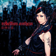New single rebellion anthm B by tdragon2000