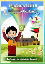 gaza childern by khabashyart