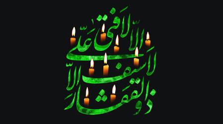 Imam Ali by space4me