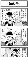 Walkure no densetsu 4koma by gyutei