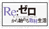 Re Zero Stamp by xXCrazyBunnyXx
