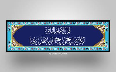 quran rabee is ramadan by zuhair171