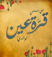 ya rab by Alesraa86