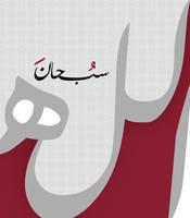 subhan allah by Alesraa86