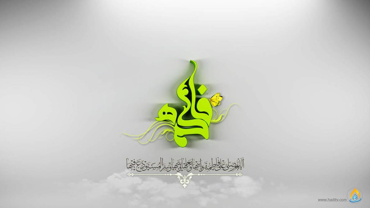 Veladat Hazrate zahra (salamullahalyha) by gfxaf