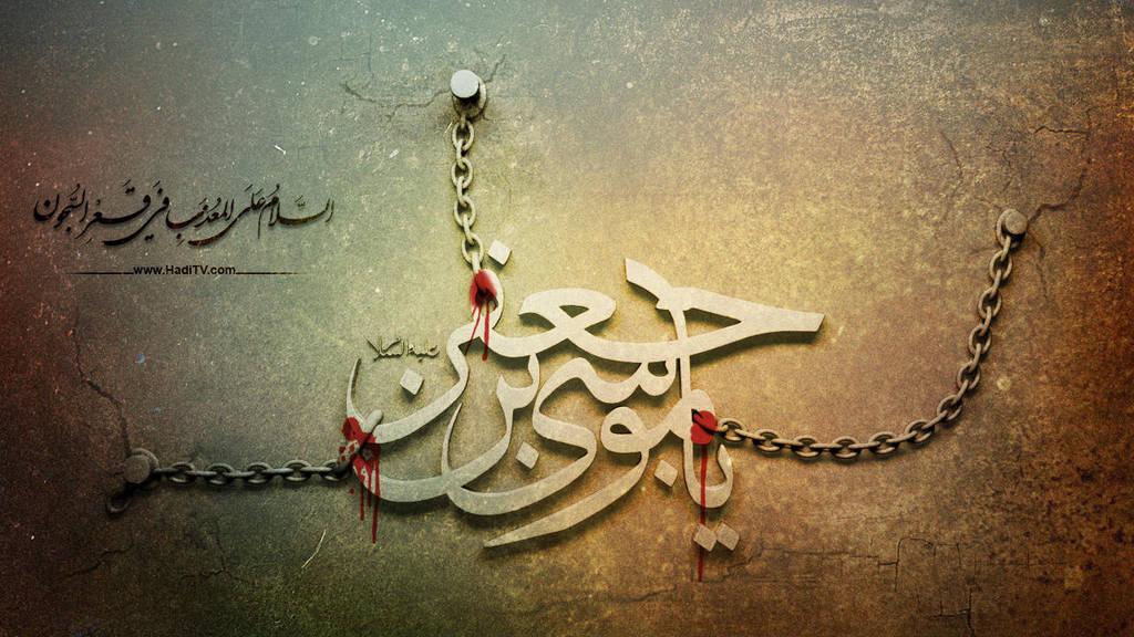 Imam Kadhim (A.S) by gfxaf