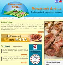 Paradosiakos agros by cssplay