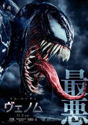 New Japanese Venom Poster by Artlover67