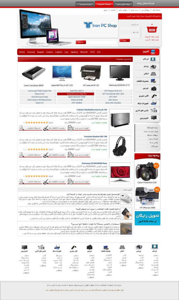 IranPCShop 02 by ajoudanian